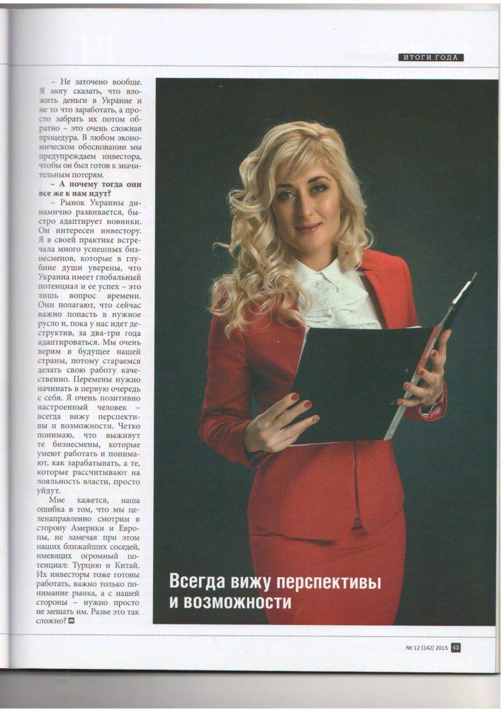 Drachevska Olga