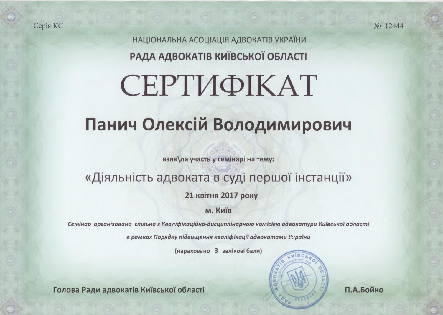 seminar 21.04.17 Panych