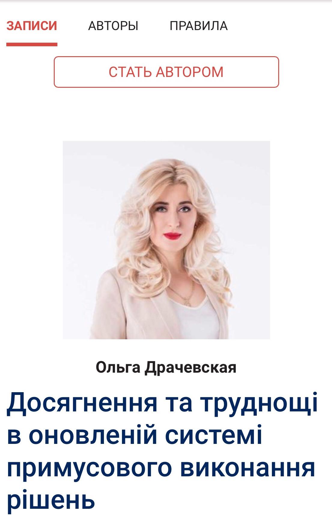 Драчевская Ольга, Драчевська Ольга
