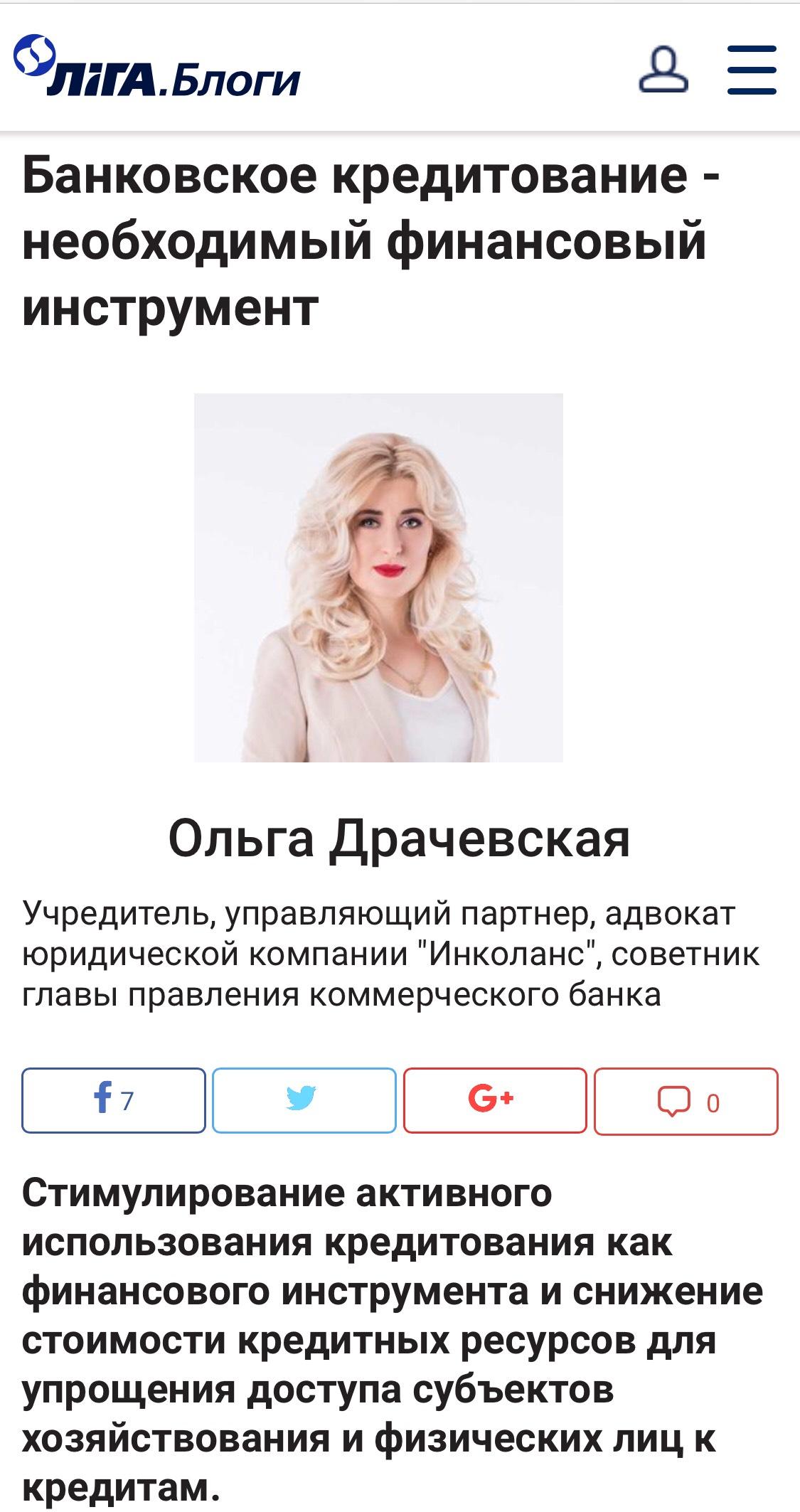 Drachevska Olga, Драчевская Ольга, Драчевська Ольга