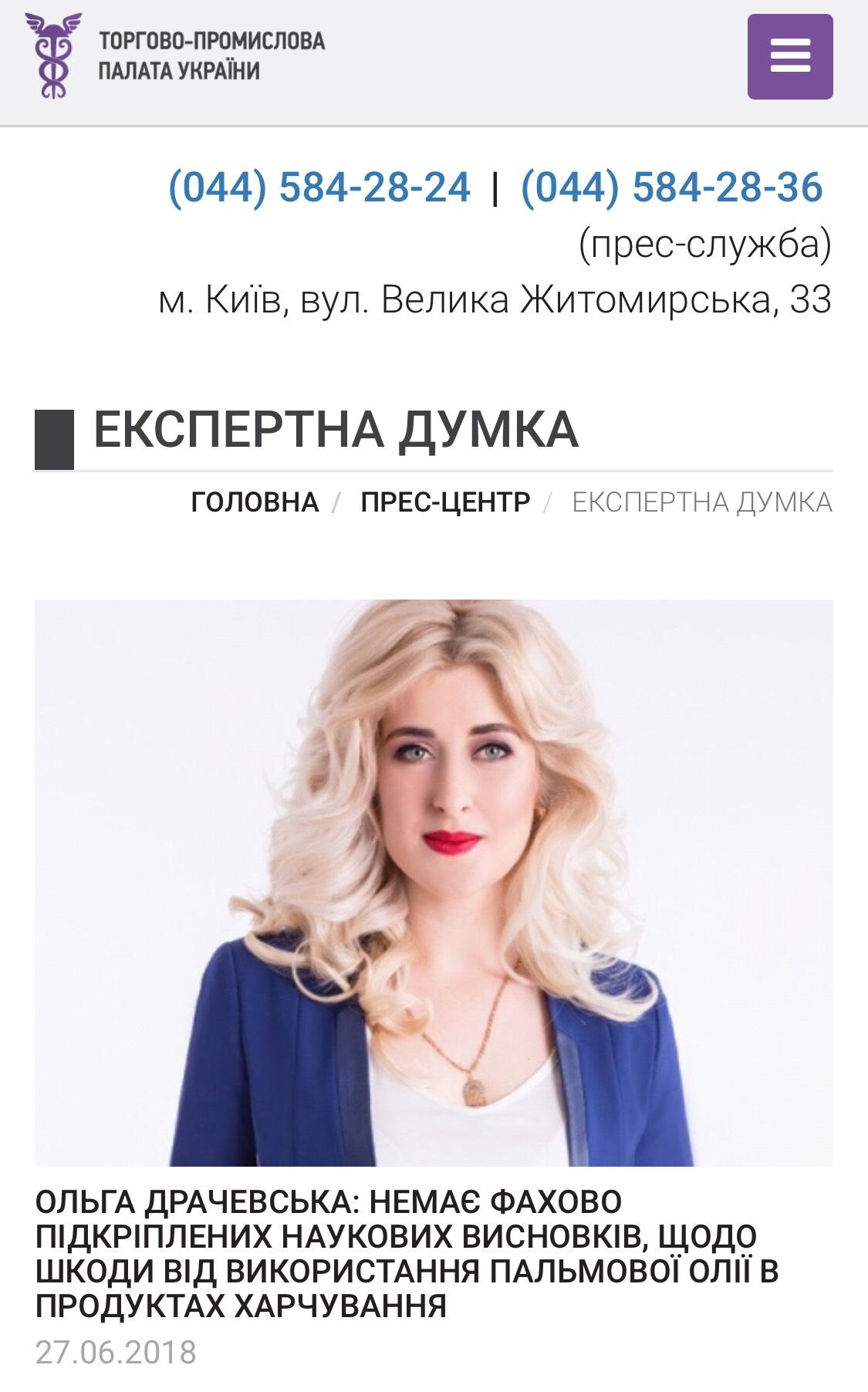 Драчевска Ольга, Drachevska Olga