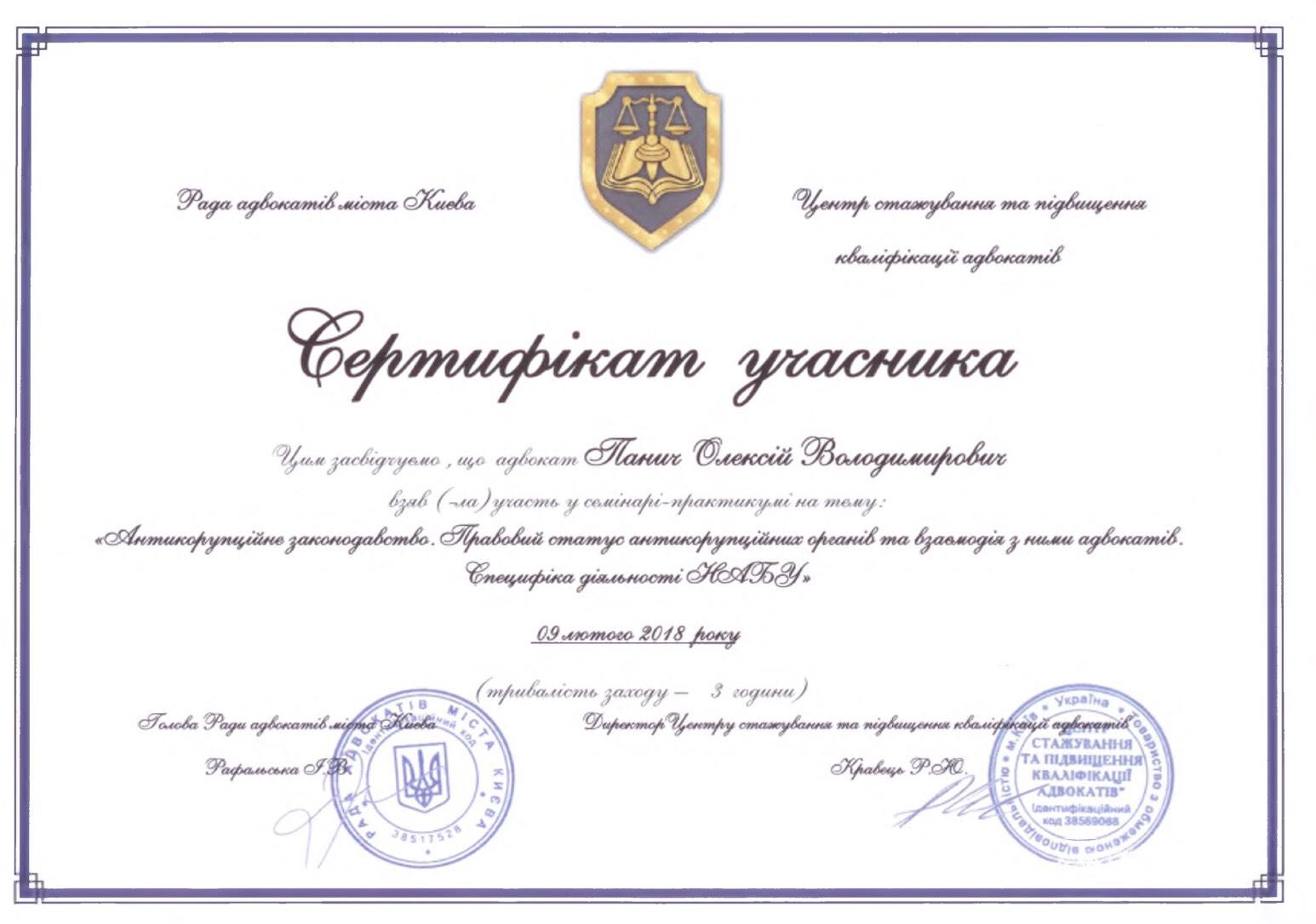 Инколанс юридическая компания, Юридична компанія Інколанс, Incolanse Law Firm