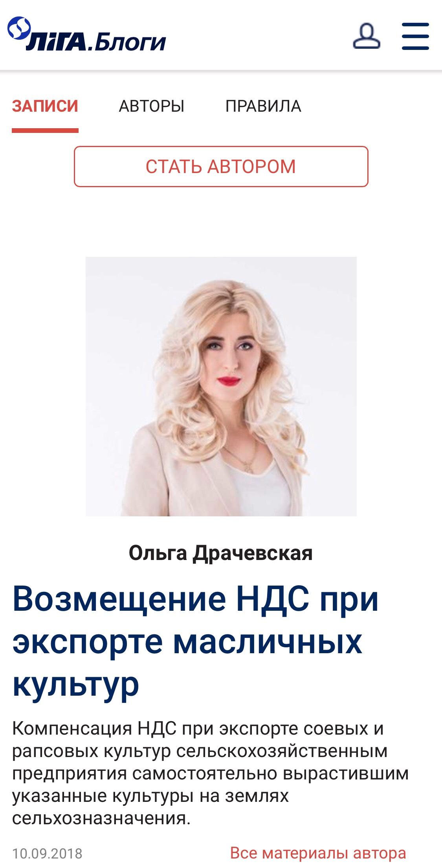 Драчевская Ольга, Драчевська Ольга, Drachevska Olga
