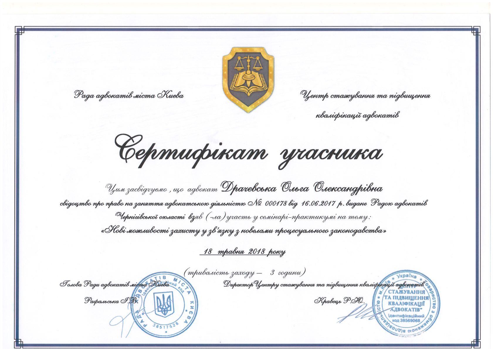 Драчевская О.А, Drachevska Olga, Драчевская Ольга
