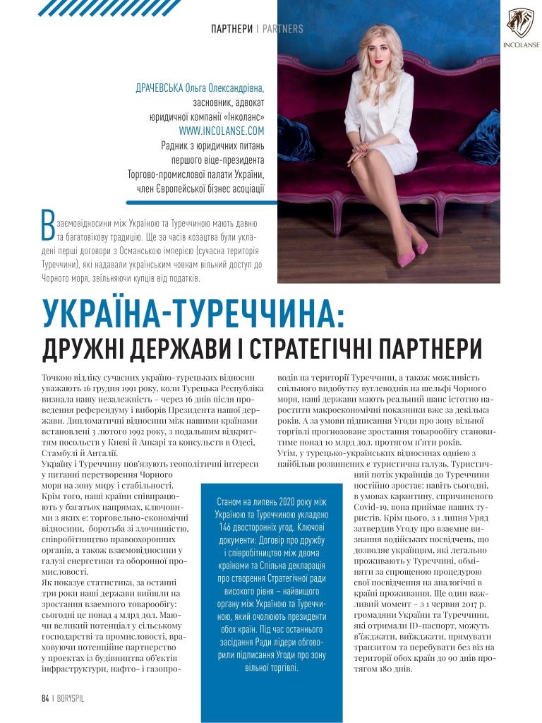 Incolanse LTD ООО «Инколанс» ТОВ «Інколанс»