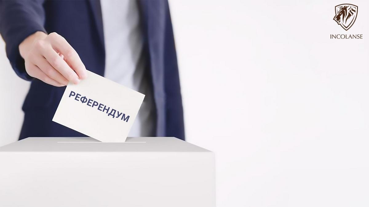 Incolanse LTD ООО «Инколанс» ТОВ «Інколанс» референдум