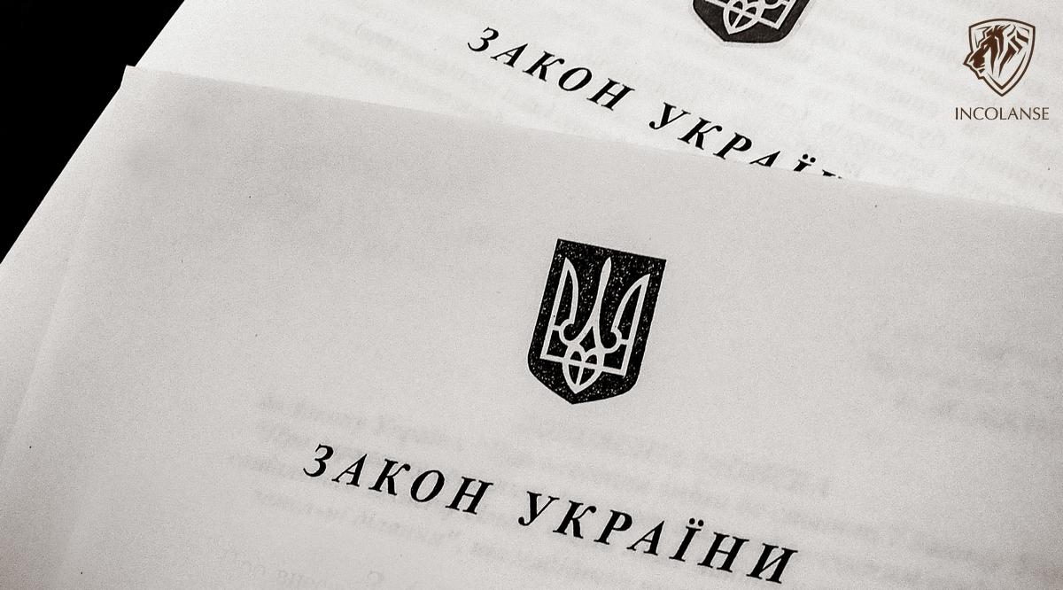 Incolanse LTD ООО «Инколанс» ТОВ «Інколанс» СРСР