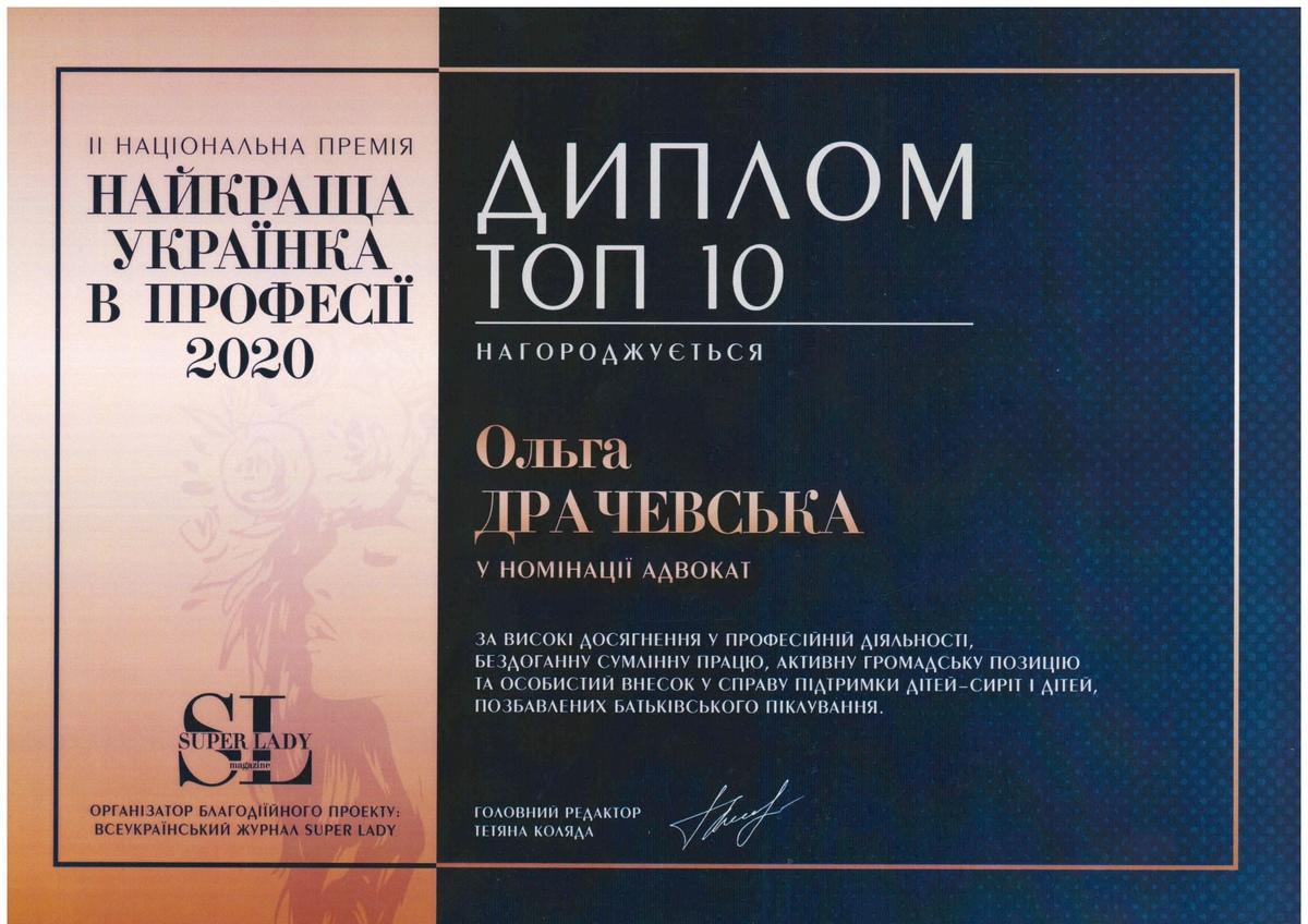 Ольга Дачевська лауреат ІІ Національної премії «Найкраща українка в професії 2020»
