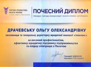 Почесний диплом ТПП
